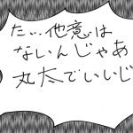 僕のヒーローアカデミア 志賀丸太から殻木球大へ名前変更